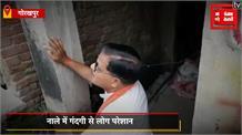 नाले में गंदगी देख भड़के BJP विधायक, नगर निगम अधिकारियों से कहा- काम तुम नहीं करते और गालियां हम खाते हैं