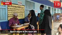 सिमरी बख्तियारपुर में मतदान की गति धीमी, खाली-खाली से मतदान केंद्र