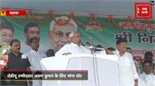 चुनाव प्रचार के लिए सिमरी बख्तियारपुर पहुंचे CM Nitish, JDU उम्मीदवार Arun Kumar के लिए मांगा वोट