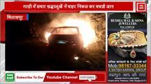 नयना देवी आनंदपुर साहिब मार्ग पर चलती कार में लगी आग