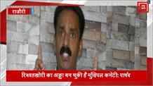 पार्षद संजय कुमार ने म्युनिसिपल कमेटी राजौरी पर लगाए धांधली के आरोप, सुनिए क्या कहा?