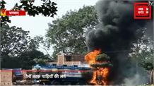 पेट्रोलियम टैंकर में आग का Video Viral
