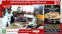बिलासपुर की इस पंचायत में बड़ा गड़बड़झाला, गरीबों की जगह अमीरों को IRDP-BPL में किया जा रहा शामिल