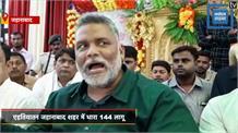 सरकार की विफलता की वजह से हुई जहानाबाद की घटना-पप्पू यादव