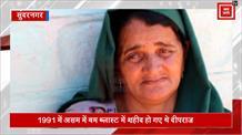 सरकार के भरोसे पत्नी को छोड़कर शहीद हुआ जांबाज, 30 साल से हक के लिए तरस रही