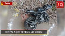 दिल्ली : कनॉट प्लेस में पुलिस और स्नैचरों के बीच एनकाउंटर