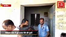 शराब के नशे में धुत स्कूल पहुंचा  शिक्षक, पुलिस ने किया गिरफ्तार