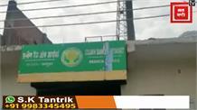 आर्यावर्त बैंक में फर्ज़ीवाड़ा, फर्ज़ी दस्तावेज़ों पर दे दिया 1 करोड़ 46 लाख का लोन