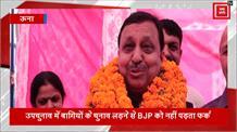 मतदान से पहले वीरेंद्र कंवर ने कांग्रेस पर कसा ये तंज
