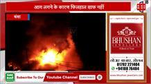 चंबा में भयंकर आगजनी, 20 कमरों समेत ज़िदा जला एक शख्स