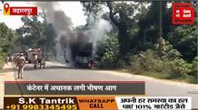 सड़क के किनारे खड़ा कंटेनर में लगी आग, दमकल विभाग की गाड़ियों ने आग पर पाया काबू