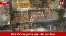 त्योहारों में बिकने बाजार में आई नकली मिठाई, प्रशासन ने की कार्रवाई