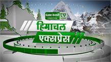 Virbhadra के गढ़ में BJP ने लगाई सेंध, ज्वाला मां के दर पहुंचे राज्यपाल, देखिए Himachal Express
