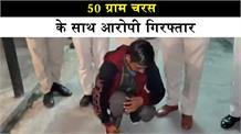एचआरटीसी बस में सफर कर रहे व्यक्ति से 50 ग्राम चरस बरामद