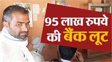 बैंक खाते से फर्जी तरीके से निकाले गए लाखों रुपये, बैंक बोला नहींहुई गड़बड़ी
