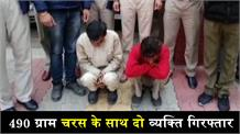 490 ग्राम चरस के साथ दो व्यक्ति गिरफ्तार, जांच में जुटी पुलिस
