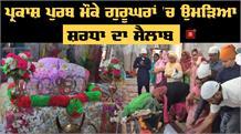रूपनगर में उमड़ा श्रद्धा का सैलाब