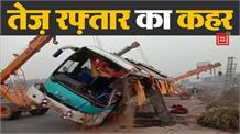 Volvo Bus अनियंत्रित होकर पलटी, हादसे में 2 की मौत, 17 घायल