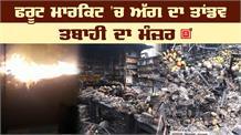 Amritsar की Fruit Marketमें लगी आग, 29 दुकानें जलकर राख