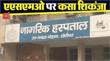 Govt. Hospital के ASMO पर हुआ केस दर्ज, पोस्टमार्टम रिपोर्ट में छेड़छाड़ का आरोप