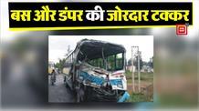 Bus और डंपर की जोरदार भिड़ंत, हादसे में कई लोग घायल