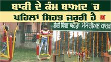 पंजाब के पार्कों में लगेOutdoor Gym,लोगों का खींच रहे ध्यान