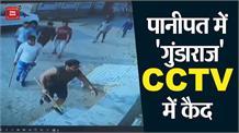 घर में घुसकर दुकानदार के परिवार से की मारपीट, CCTV में कैद हुई आरोपियों की तस्वीरें