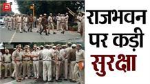 Haryana Raj Bhavan पर सुरक्षा के पुख्ता इंतजाम, चप्पे-चप्पे पर Police की नजर