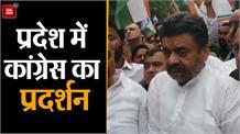 Modi सरकार के खिलाफ Congress का हल्ला बोल, पूरे प्रदेश में किया जमकर प्रदर्शन