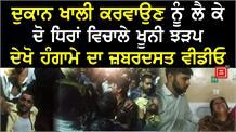 Rajpuraमें खूनी झड़प ,देखें High-Voltage Drama का जबरदस्त Video
