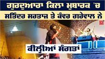 Gurdwara Qila Mubarakमें Satinder Sartaj और Kanwar Grewalने संगतो को किया मंत्रमुग्ध