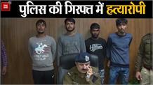 संजू कटारिया हत्या मामले में खुलासा, Police ने 4 बदमाशों को किया गिरफ्तार