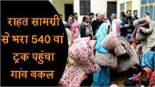 पंजाब केसरी समूह का 540वां ट्रक पहुंचा गांव बकल , राहत सामग्री लेने उमड़ी भीड़