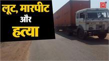 लूट का विरोध करने पर Truck ड्राइवर को मारी गोली, मौके पर मौत