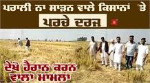 Environment को साफ़ -सुथरा रखने वाले किसानों पर भी दर्ज हुए पर्चे !