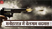 Haryana में जंगलराज, एक ही दिन में कई जिलों में चली गोलियां