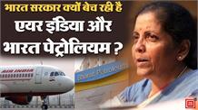 सरकार द्वारा मार्च तक बेच दिया जाएगा एयर इंडिया और भारत पेट्रोलियम