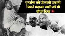 क्या आपने भी सुनी है पुनर्जन्म की ये कहानी, जिसके महात्मा गांधी से लेकर सरकार तक ने सच माना