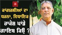 कांग्रेसियों का धरना,विधायक राकेश पांडे गायब क्यों ?