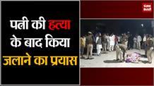 पत्नी की हत्या के बाद किया जलाने का प्रयास, पुलिस ने चिता से निकाला शव