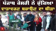 Environment को लेकर Punjab Kesari का प्रयास, लगवाए Tree guard