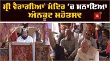 श्री वैरागीयां मंदिर में मनाया गया Annakut Mahotsav