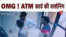 ATM कार्ड की क्लोनिंग कर खाते से उड़ाए हजारों रुपए, CCTV में कैद