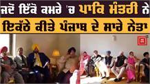 Pak Ministers और भारतीय लीडरों की अंदरूनी Video आई सामने