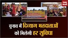 Jharkhand assembly election: चुनाव में दिव्याग मतदाताओं को मिलेगी हर सुविधा, प्रशासन ने चलाया अभियान