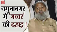 'गब्बर' के होते हुए पुलिस पर राजनीतिक दबाव नहीं आ सकताः Vij