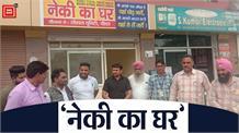 गरीबों की सहायता के लिए 'नेकी का घर' नाम से खुला समाज सेवा केंद्र