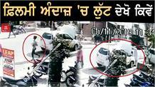 फ़िल्मी अंदाज़ से चोरों ने उड़ाए लाखों रुपए,CCTV में कैद
