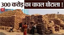 रातों-रात बंद की गई Haryana भर की राइल मिलें, करोड़ों के Scam की आशंका