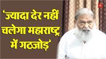अनिल विज का विवादित बयान- कहां महाराष्ट्र में सियासी दल हो रहे हैं निर्वस्त्र